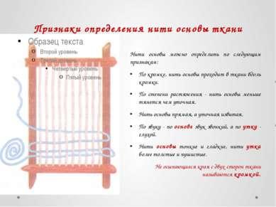Признаки определения нити основы ткани Нити основы можно определить по следую...