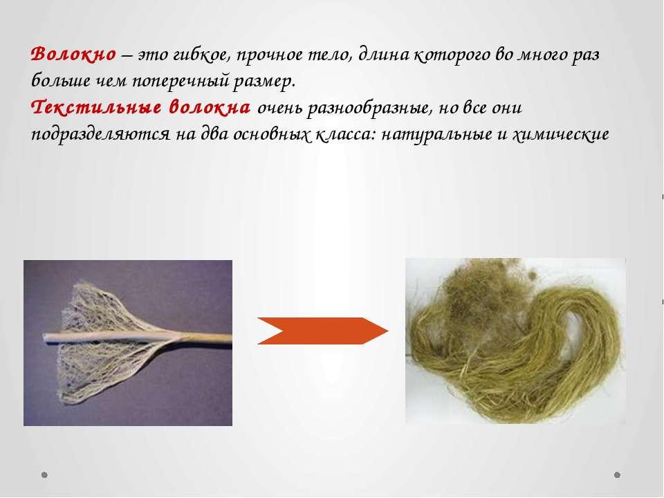 Волокно – это гибкое, прочное тело, длина которого во много раз больше чем по...