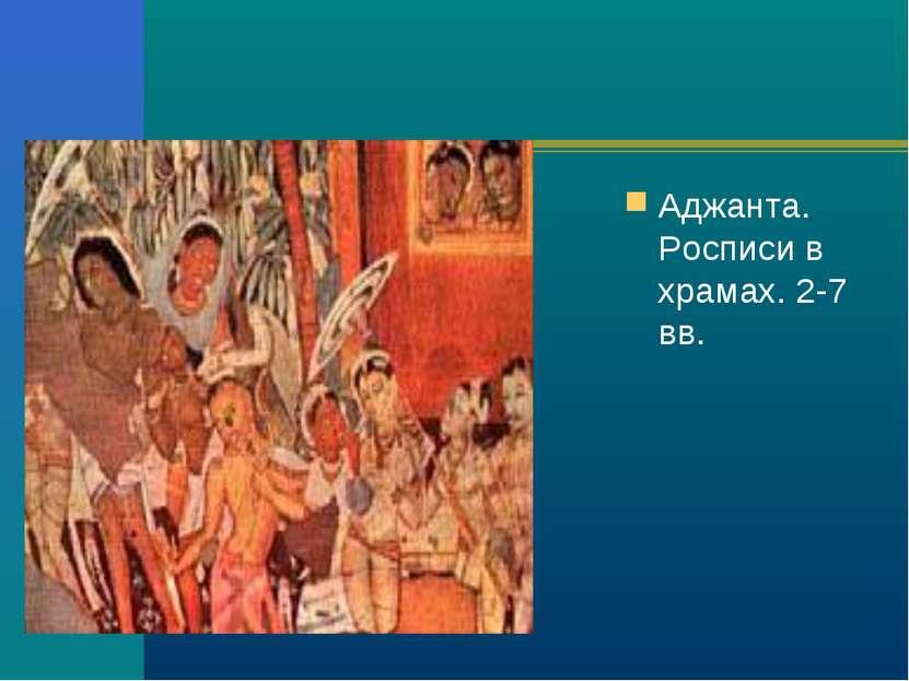 Аджанта. Росписи в храмах. 2-7 вв.