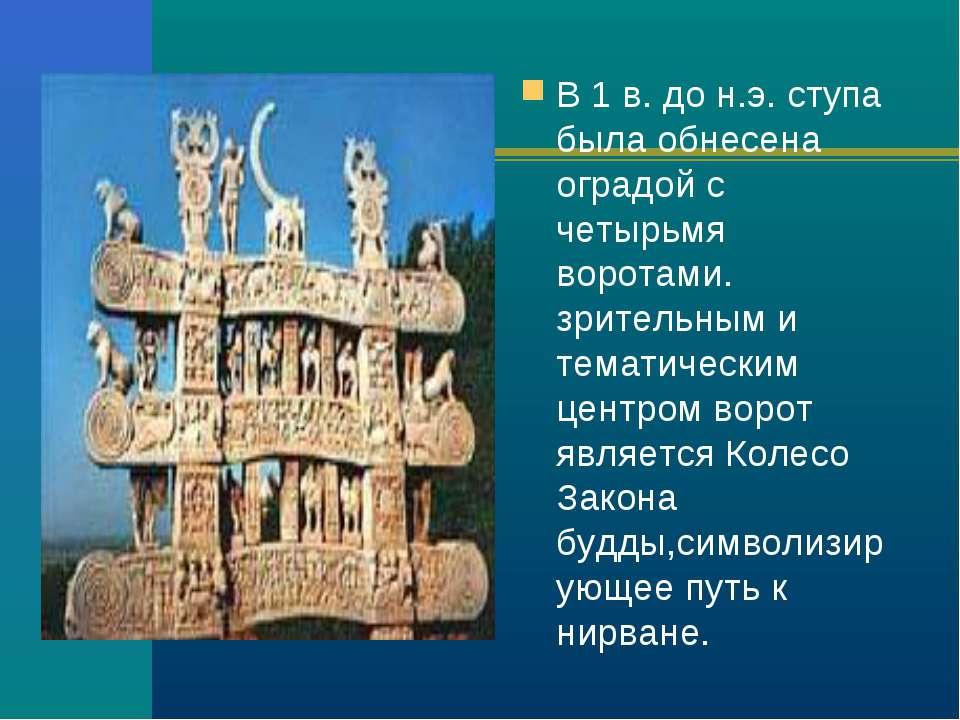 В 1 в. до н.э. ступа была обнесена оградой с четырьмя воротами. зрительным и ...