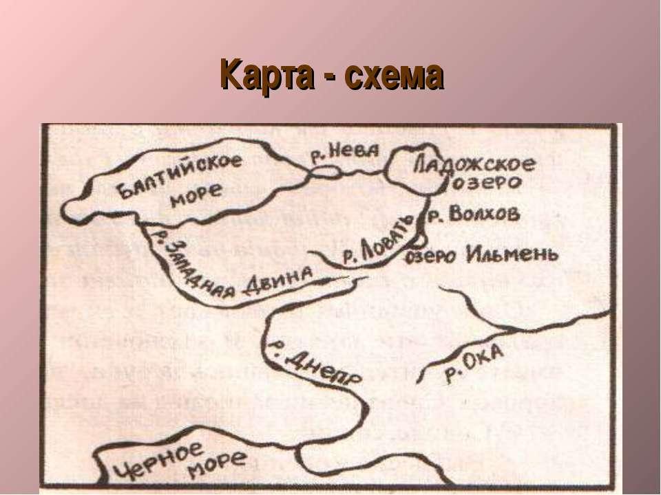 Карта - схема