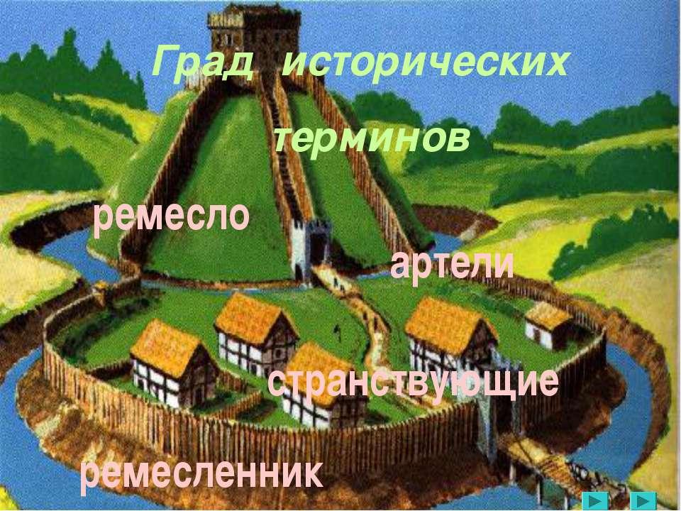 Град исторических терминов ремесло ремесленник артели странствующие