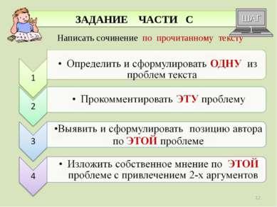 ЗАДАНИЕ ЧАСТИ С ШАГ 1 Написать сочинение по прочитанному тексту *