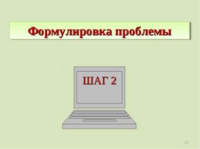 ШАГ 2 Формулировка проблемы *