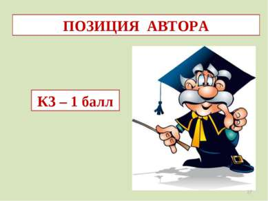 ПОЗИЦИЯ АВТОРА К3 – 1 балл *