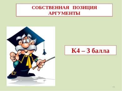 СОБСТВЕННАЯ ПОЗИЦИЯ АРГУМЕНТЫ К4 – 3 балла *