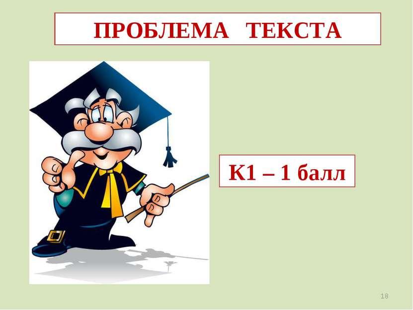 ПРОБЛЕМА ТЕКСТА К1 – 1 балл *