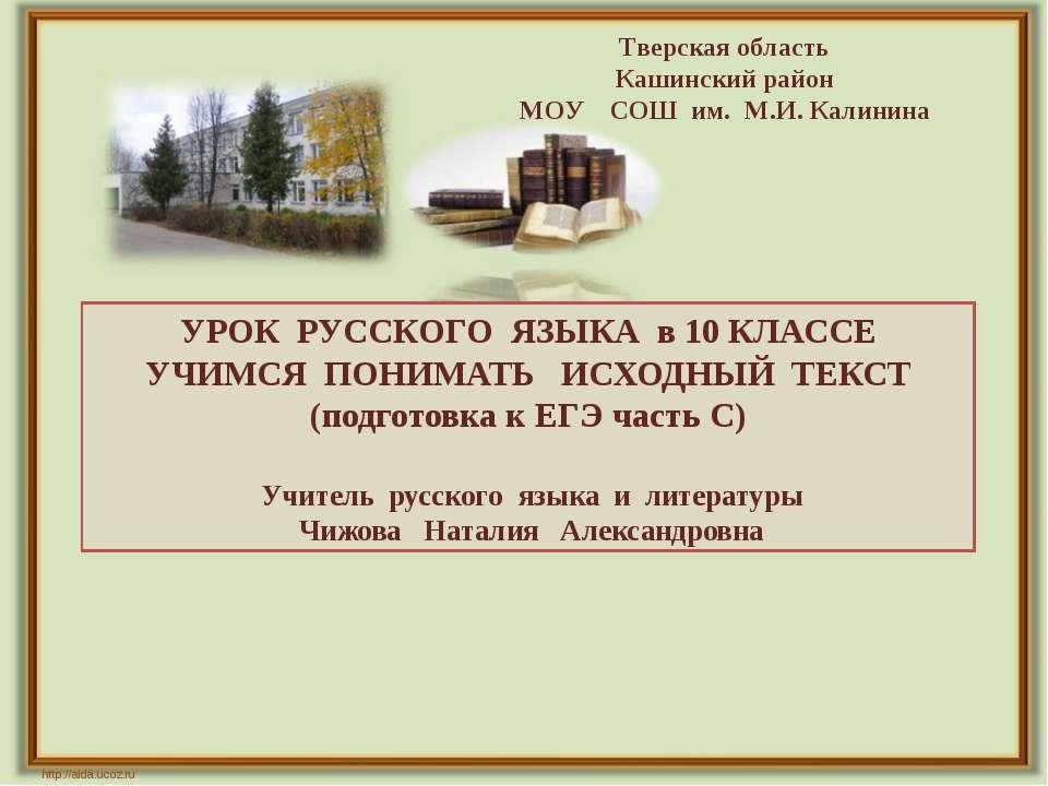 http://aida.ucoz.ru УРОК РУССКОГО ЯЗЫКА в 10 КЛАССЕ УЧИМСЯ ПОНИМАТЬ ИСХОДНЫЙ ...