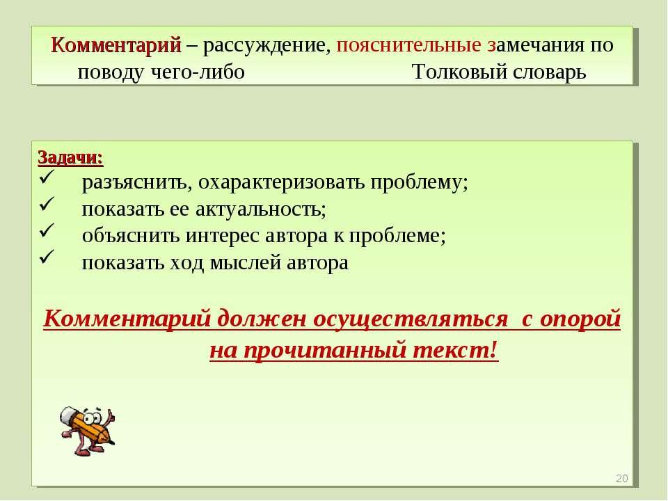 Комментарий – рассуждение, пояснительные замечания по поводу чего-либо Толков...