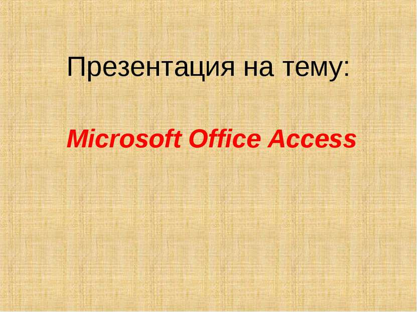 Microsoft Office Access Презентация на тему: