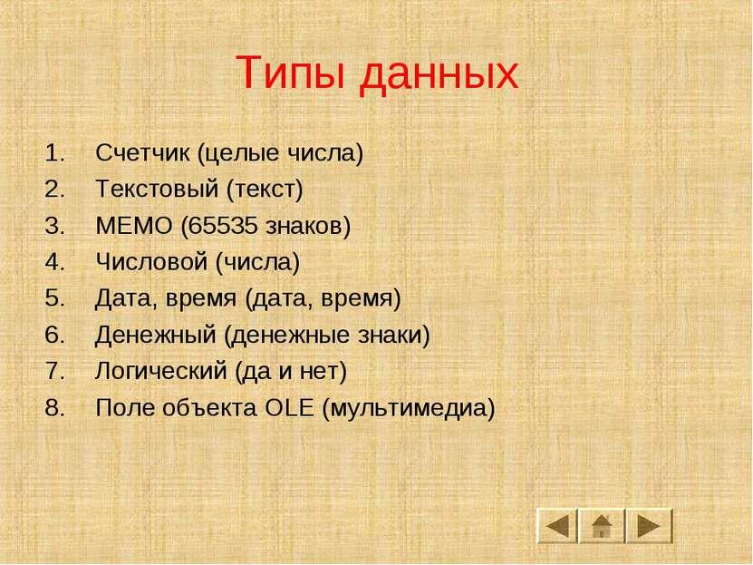 Типы данных Счетчик (целые числа) Текстовый (текст) МЕМО (65535 знаков) Число...