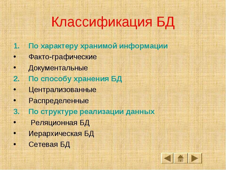 Классификация БД По характеру хранимой информации Факто-графические Документа...
