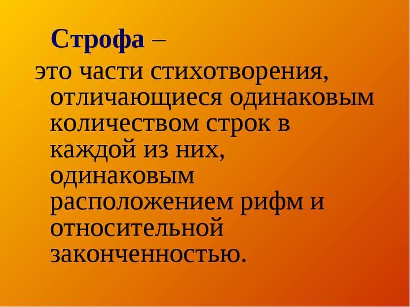 Строфа – это части стихотворения, отличающиеся одинаковым количеством строк в...