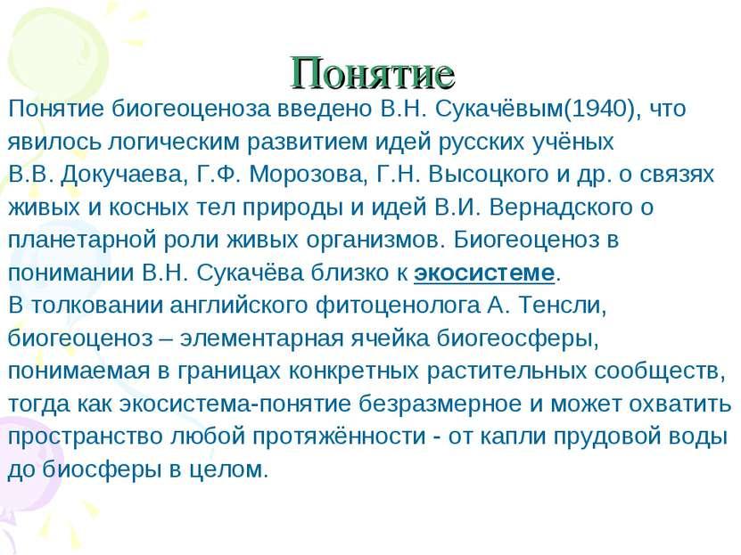 Понятие Понятие биогеоценоза введено В.Н. Сукачёвым(1940), что явилось логиче...