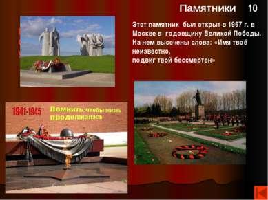 10 Что являлось символом победы у славян? символы