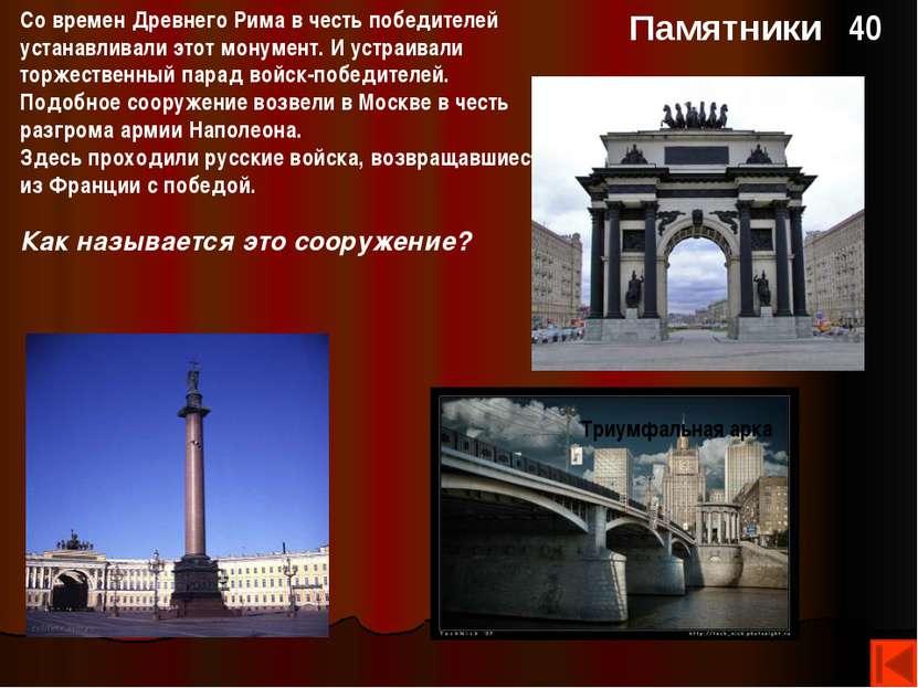 40 Каково предназначение знамени в русском войске? Великий стяг Ивана Грозног...