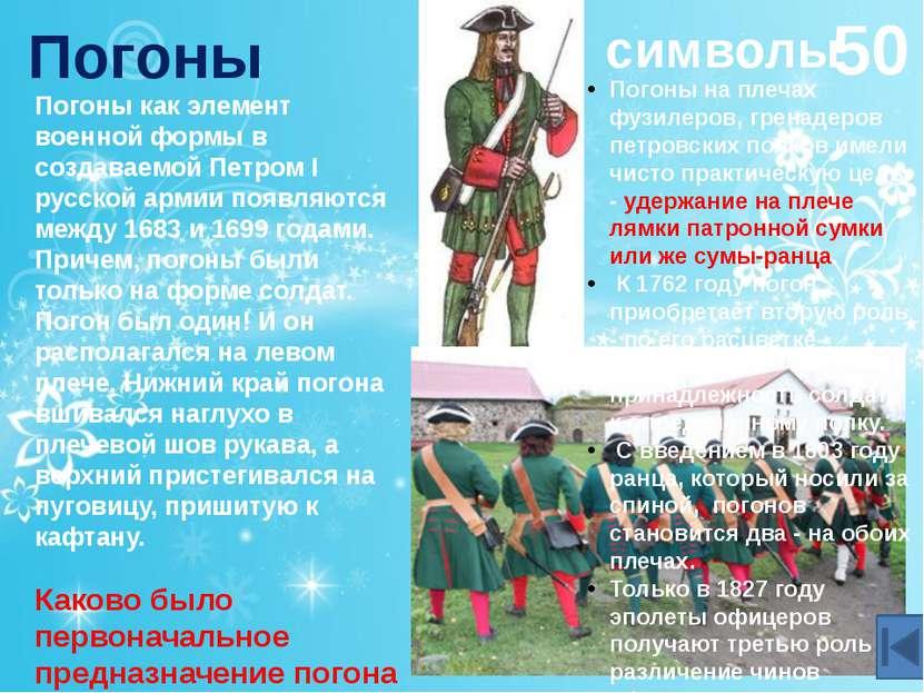 10 Рода войск К какому роду войск относятся кирасиры, уланы, драгуны? Армия П...