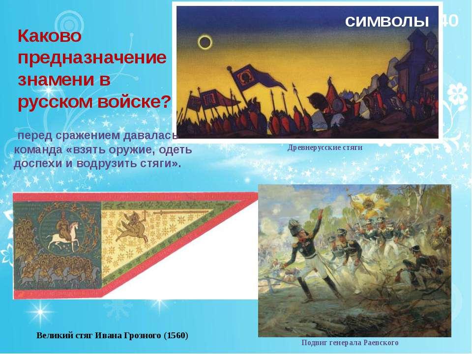 Орден …………- высшая государственная награда Российской Федерации. Награждаются...