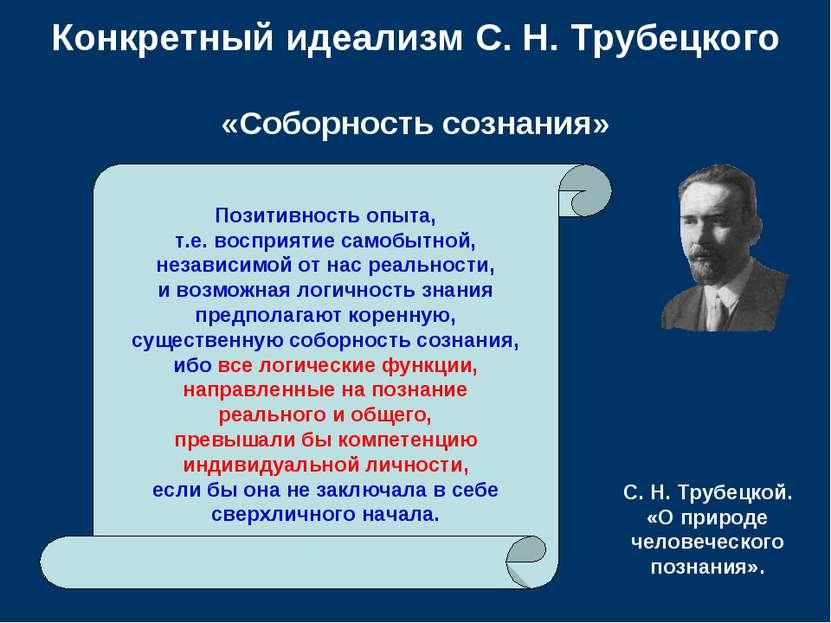 Конкретный идеализм С.Н.Трубецкого «Соборность сознания» Позитивность опыта...