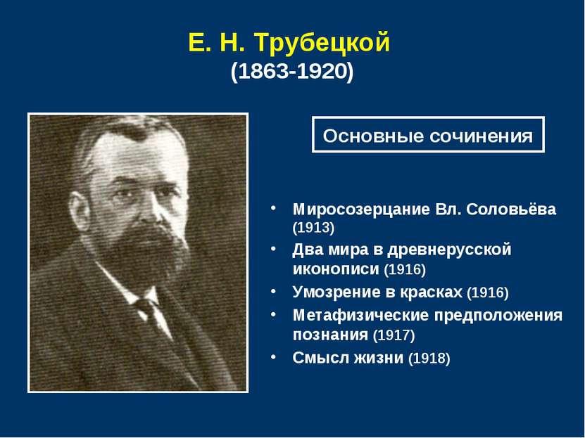 Е.Н.Трубецкой (1863-1920) Миросозерцание Вл.Соловьёва (1913) Два мира в др...