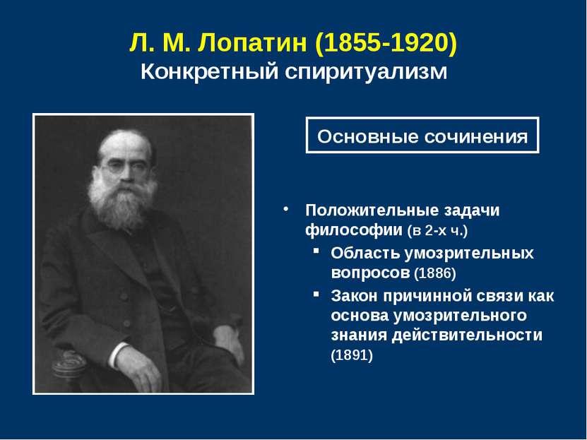 Л.М.Лопатин (1855-1920) Конкретный спиритуализм Положительные задачи филосо...
