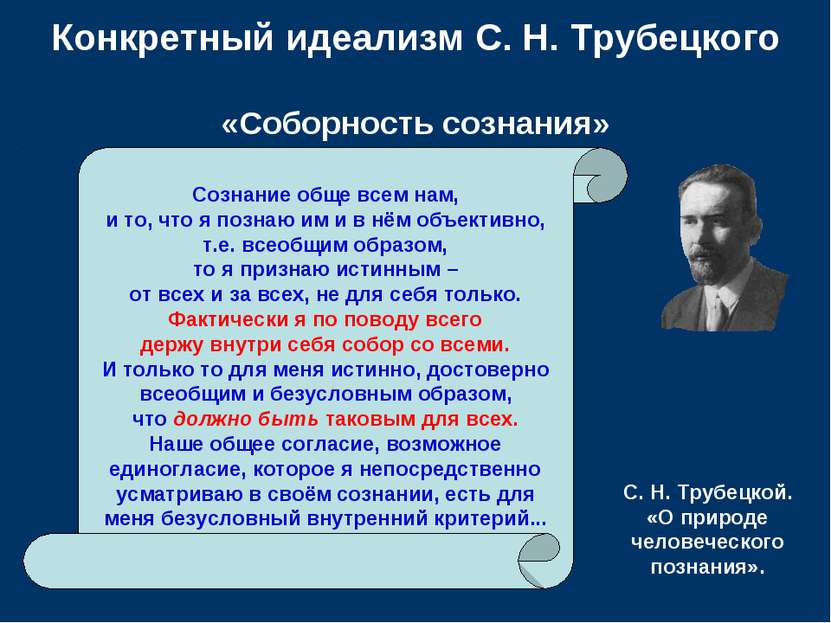 Конкретный идеализм С.Н.Трубецкого «Соборность сознания» Сознание обще всем...