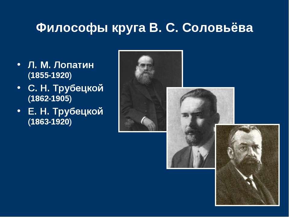 Философы круга В. С. Соловьёва Л.М.Лопатин (1855-1920) С.Н.Трубецкой (186...