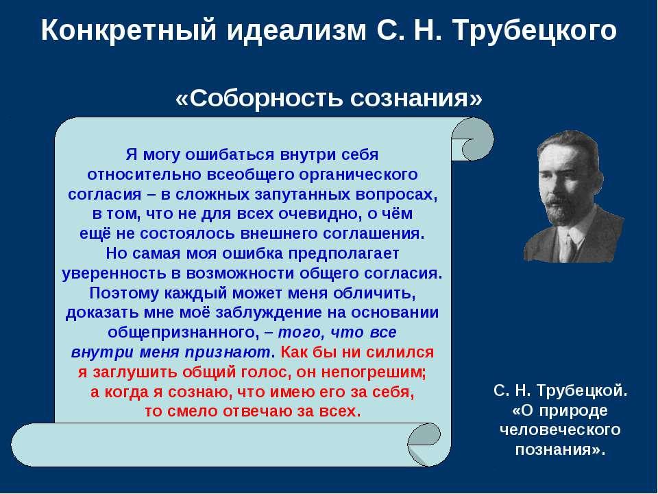 Конкретный идеализм С.Н.Трубецкого «Соборность сознания» Я могу ошибаться в...