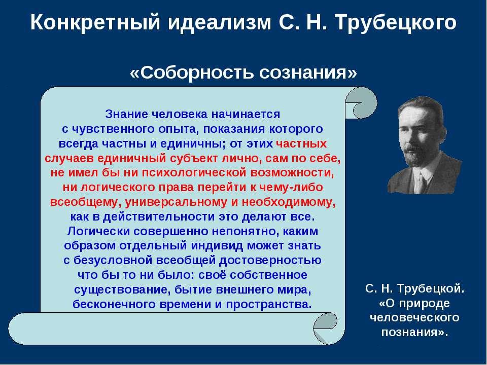 Конкретный идеализм С.Н.Трубецкого «Соборность сознания» Знание человека на...