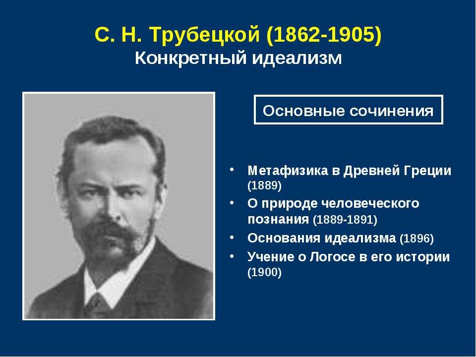 С.Н.Трубецкой (1862-1905) Конкретный идеализм Метафизика в Древней Греции (...