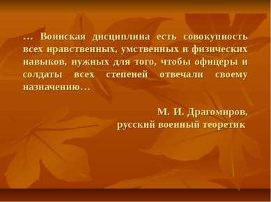 … Воинская дисциплина есть совокупность всех нравственных, умственных и физич...