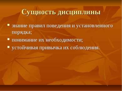 Сущность дисциплины знание правил поведения и установленного порядка; пониман...