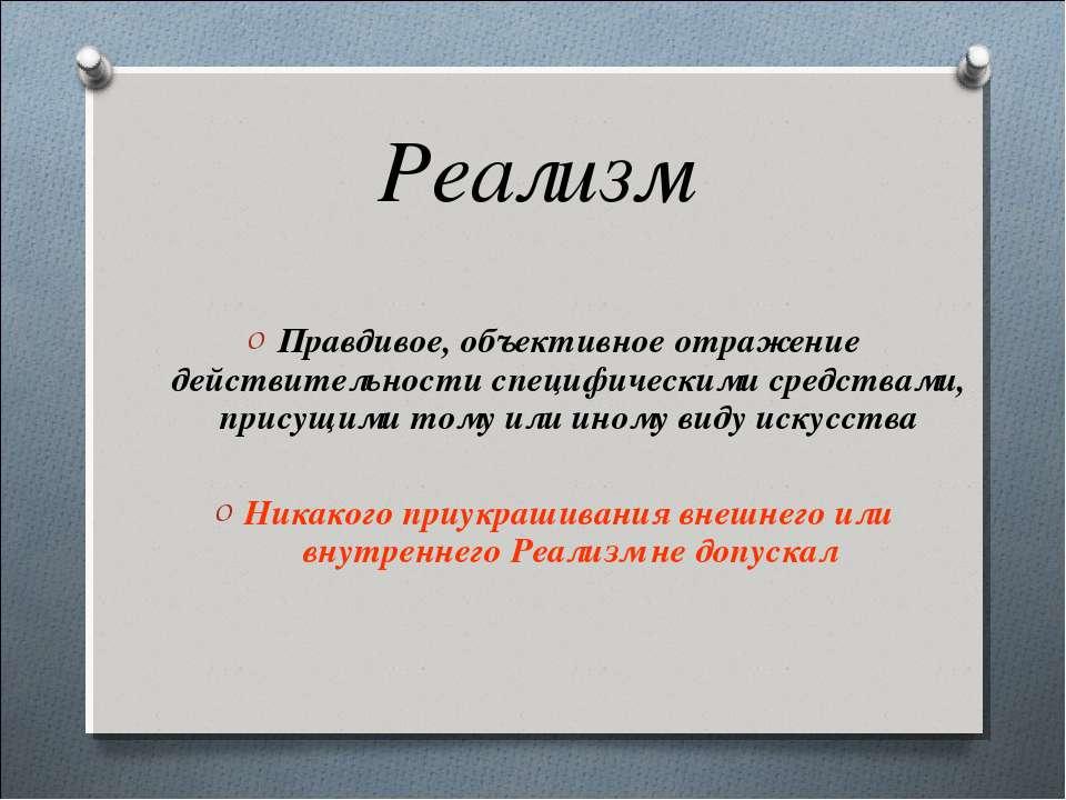 Реализм Правдивое, объективное отражение действительности специфическими сред...