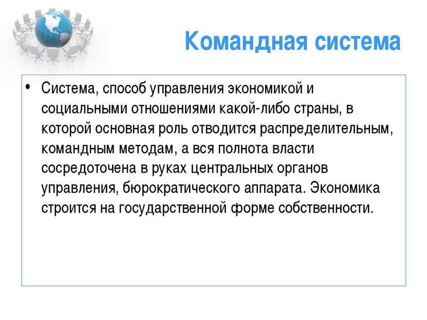Командная система Система, способ управления экономикой и социальными отношен...