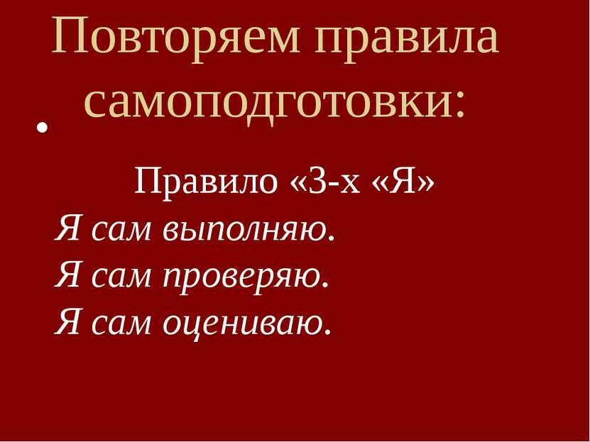 Повторяем правила самоподготовки: Правило «3-х «Я» Я сам выполняю. Я сам пров...