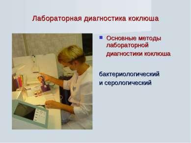 Лабораторная диагностика коклюша Основные методы лабораторной диагностики кок...