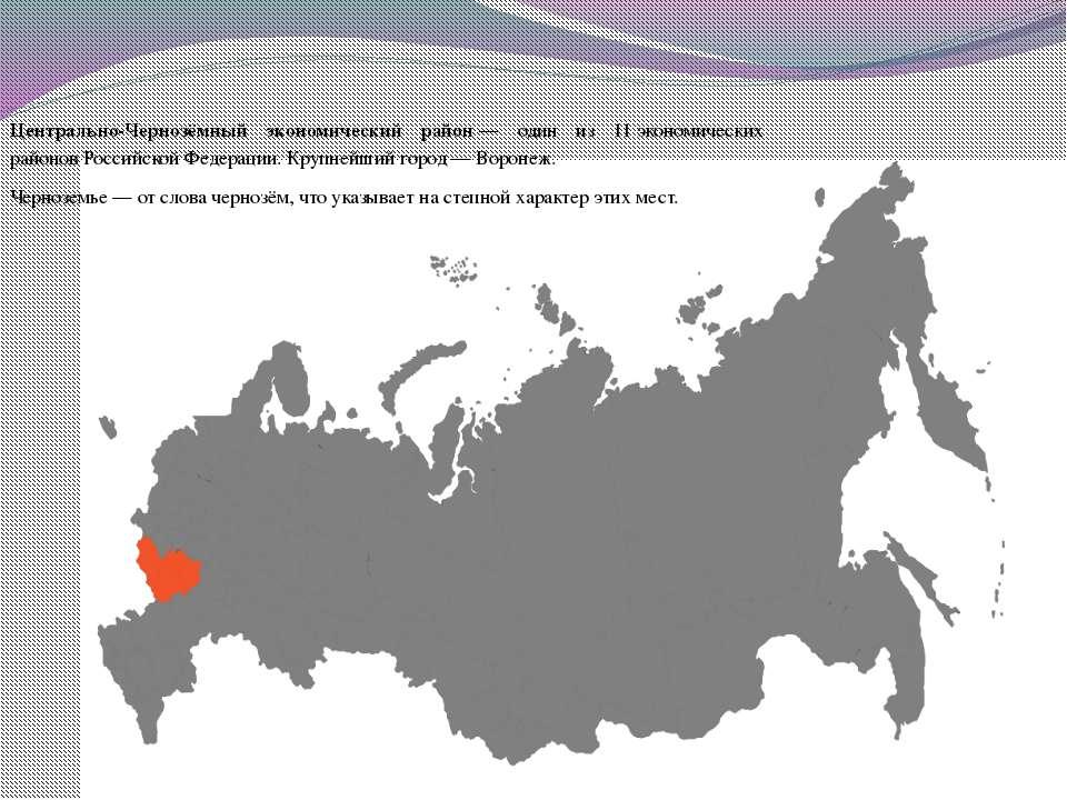 Центрально-Чернозёмный экономический район— один из 11экономических районов...