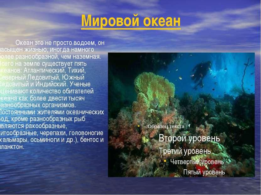 Мировой океан Океан это не просто водоем, он насыщен жизнью, иногда намного б...