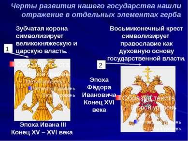 Черты развития нашего государства нашли отражение в отдельных элементах герба...