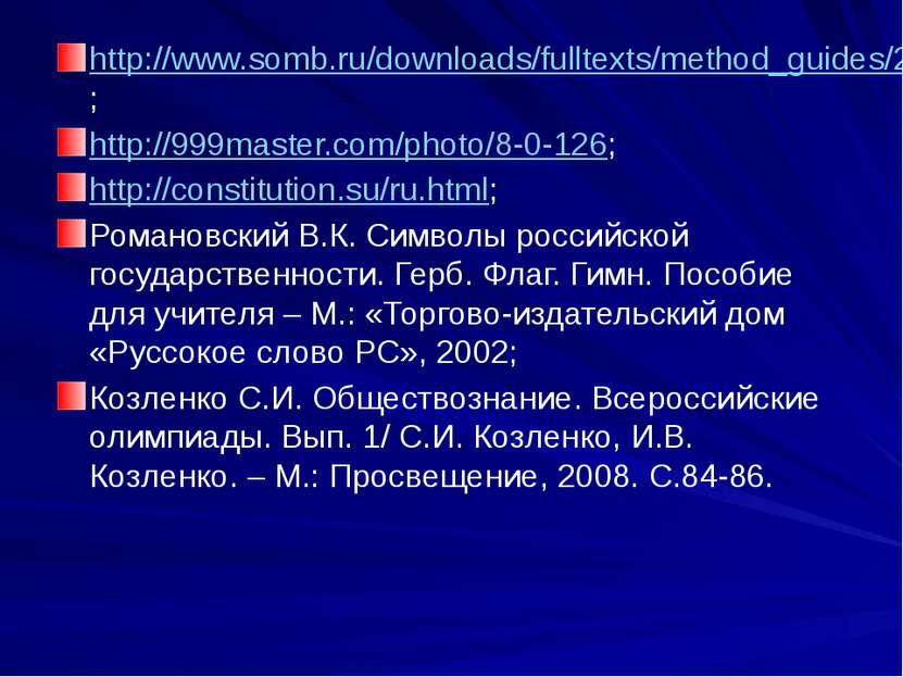 http://www.somb.ru/downloads/fulltexts/method_guides/2008/symbols_sng/Russia/...