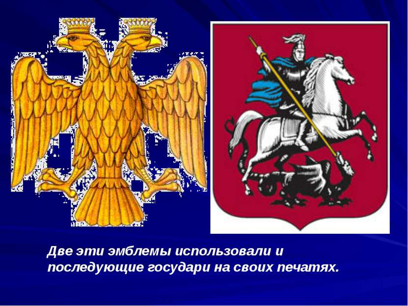 Две эти эмблемы использовали и последующие государи на своих печатях.