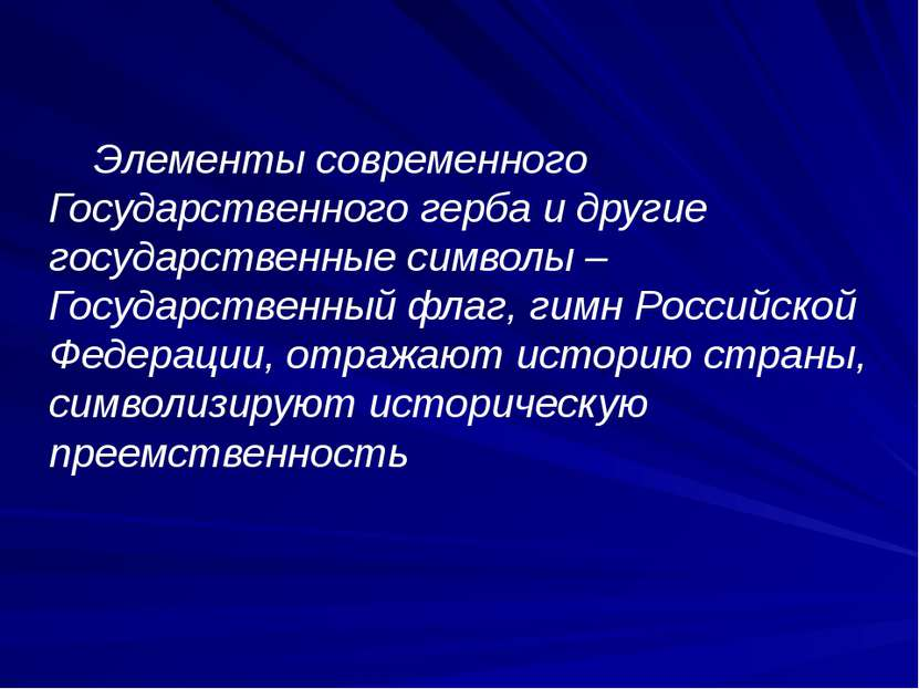 Элементы современного Государственного герба и другие государственные символы...