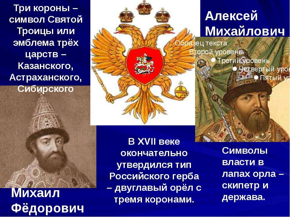 Три короны – символ Святой Троицы или эмблема трёх царств – Казанского, Астра...
