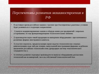 Перспективы развития машиностроения в РФ В настоящее время российское машино ...
