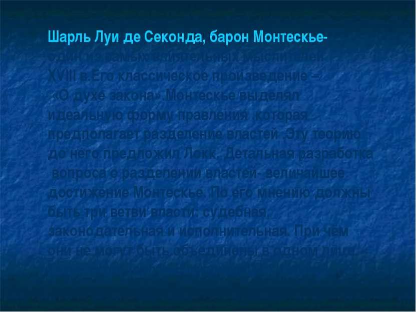 Шарль Луи де Секонда, барон Монтескье- один из самых влиятельных мыслителей X...