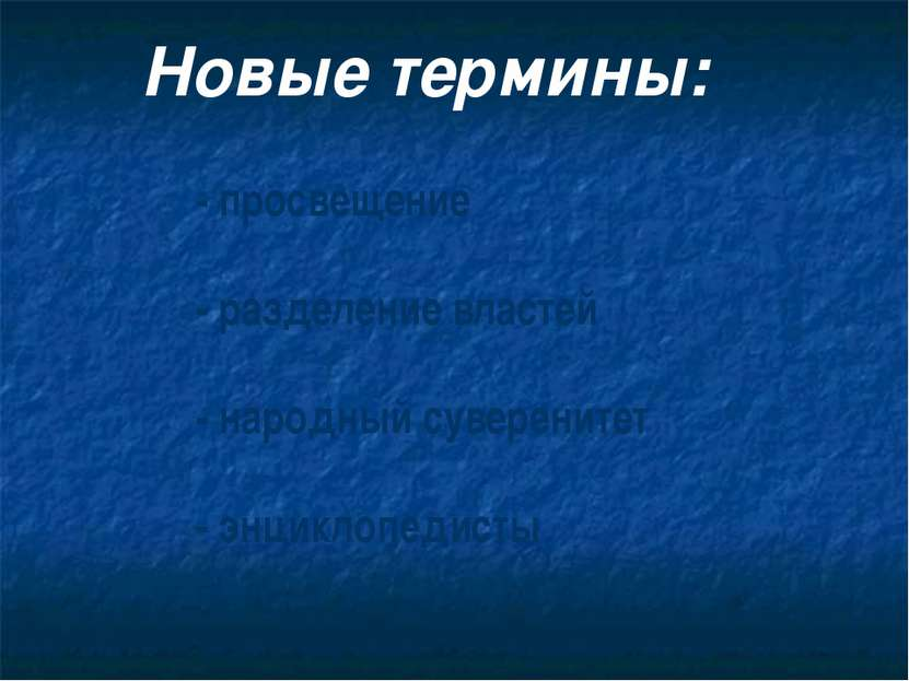 Новые термины: - просвещение - разделение властей - народный суверенитет - эн...