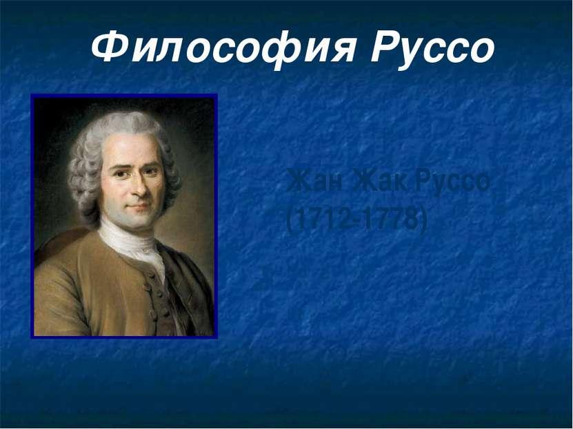 Философия Руссо Жан Жак Руссо (1712-1778)