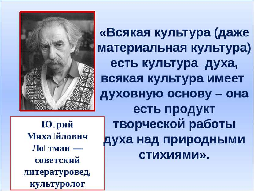 Ю рий Миха йлович Ло тман — советский литературовед, культуролог «Всякая куль...
