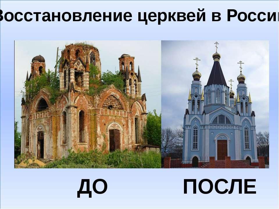 Восстановление церквей в России ДО ПОСЛЕ