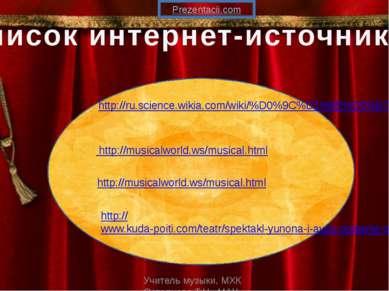 Список интернет-источников: http://ru.science.wikia.com/wiki/%D0%9C%D1%8E%D0%...